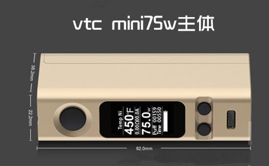 最新款vtc mini 75W温控电子烟主体电池盒子