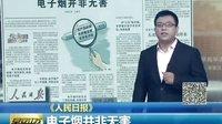 电子烟并非无害早安江苏电视台报道