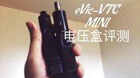 eVic-VTC mini调压盒子电子烟评测