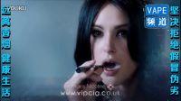史诗级电子烟宣传片