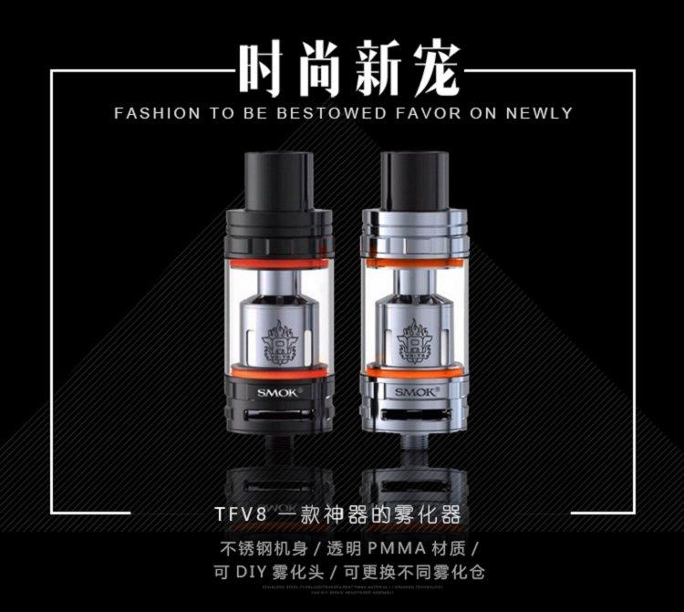 SMOK TFV8雾化-图1