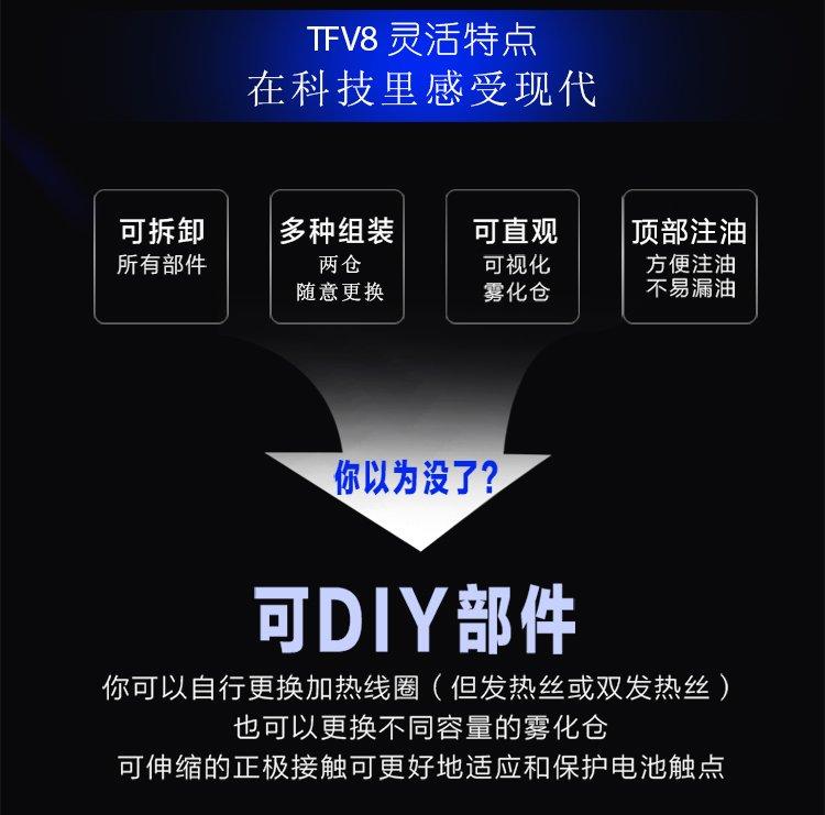 SMOK TFV8雾化-图2