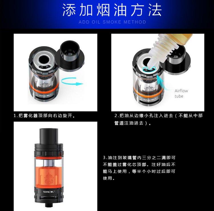 SMOK TFV8雾化-图8