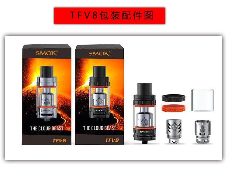 SMOK TFV8雾化-图12