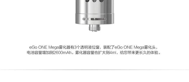 eGo ONE Mega雾化器-图4