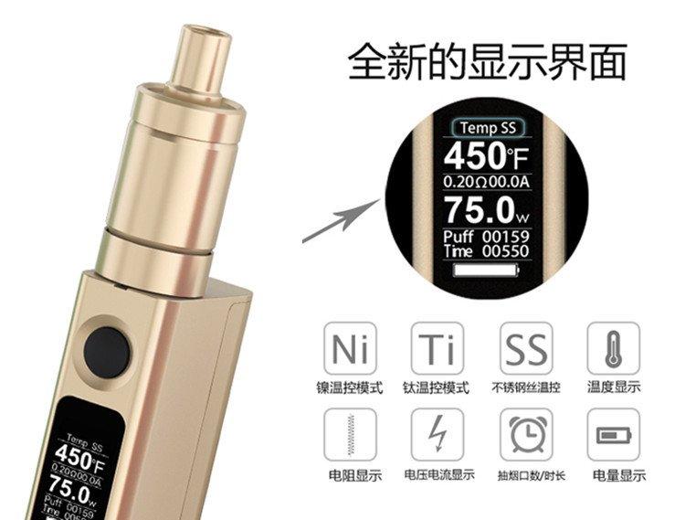 vtc mini 75W电子烟主体盒子-图1
