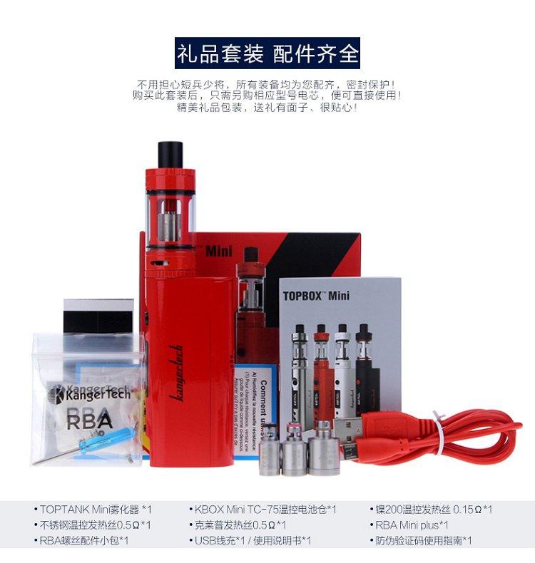 康尔topbox mini电子烟套装-图15