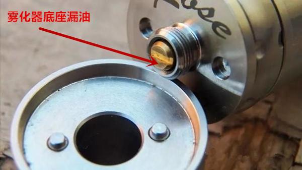 雾化器底座漏油现象