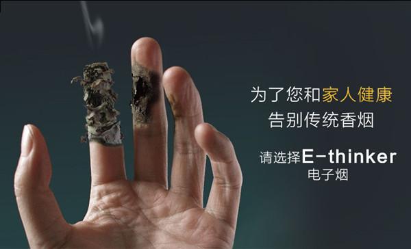 吸烟有害健康,请用电子烟戒烟