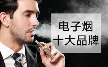 电子烟品牌哪个好如何选择合适自己的品牌