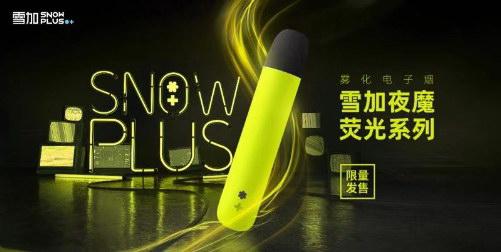 雪加电子烟新品发布首日售罄,闲鱼天价为哪般?