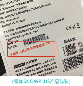 中美电子烟京东天猫同期上线,国内市场更吃哪一套?