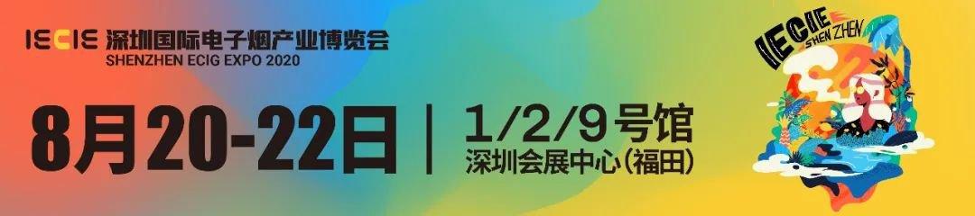 2020年深圳电子烟展时间