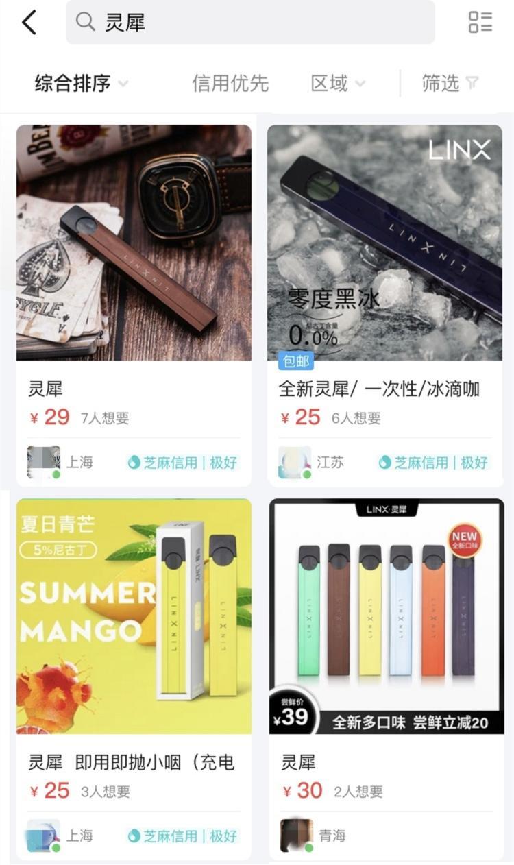 """LINX灵犀无视""""禁令"""":通过微信线上售卖电子烟 无未成年人保护措施"""