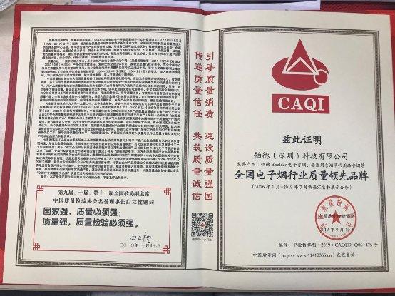 严格把控品质,铂德荣获全国电子烟行业质量领先品牌
