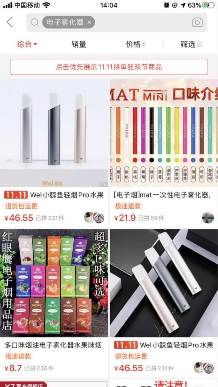 电子烟网购平台:多家电商平台仍在售卖电子烟