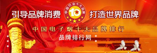 """""""2017年度中国电子烟十大品牌总评榜""""荣耀揭晓"""