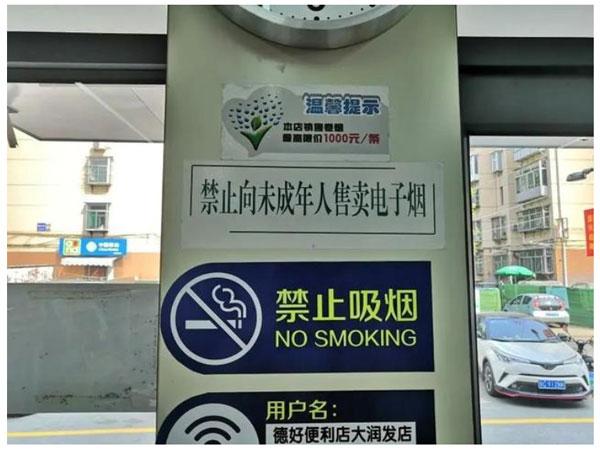电子烟市场整顿及行业多元化发展畅想