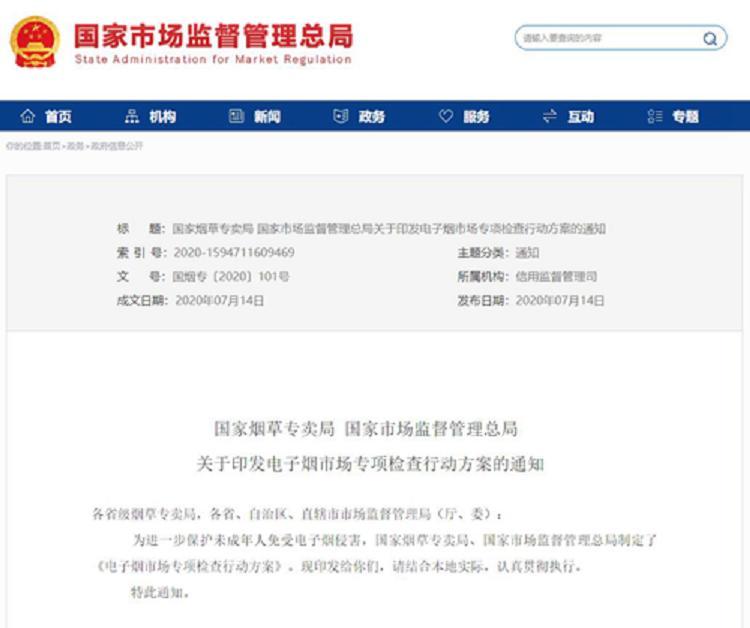 两部门:开展电子烟市场专项检查全面清理互联网电子烟售卖