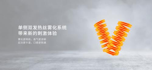 VOZOL微纵即将发布重量级新品
