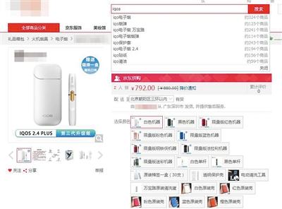 """电商平台销售国家禁卖""""IQOS""""电子烟"""