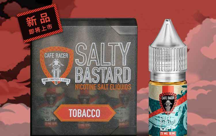 瓶装烟油购买Salty Bastard摩托车尼古丁盐烟油怎么样
