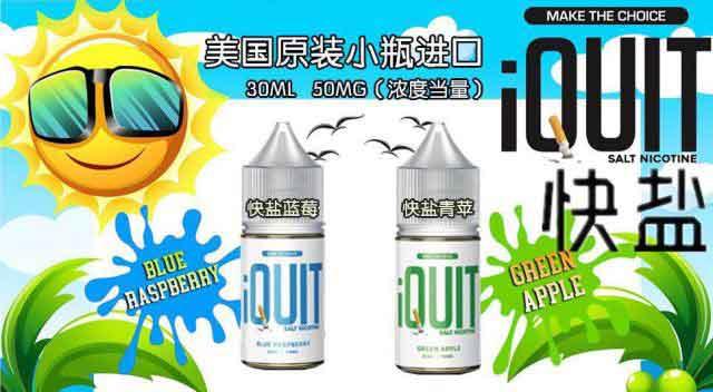 烟油哪个牌子比较好IQUIT尼古丁盐烟油系列
