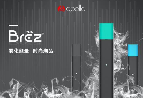 全球烟油巨头美国APOLLO电子烟正式进军中国