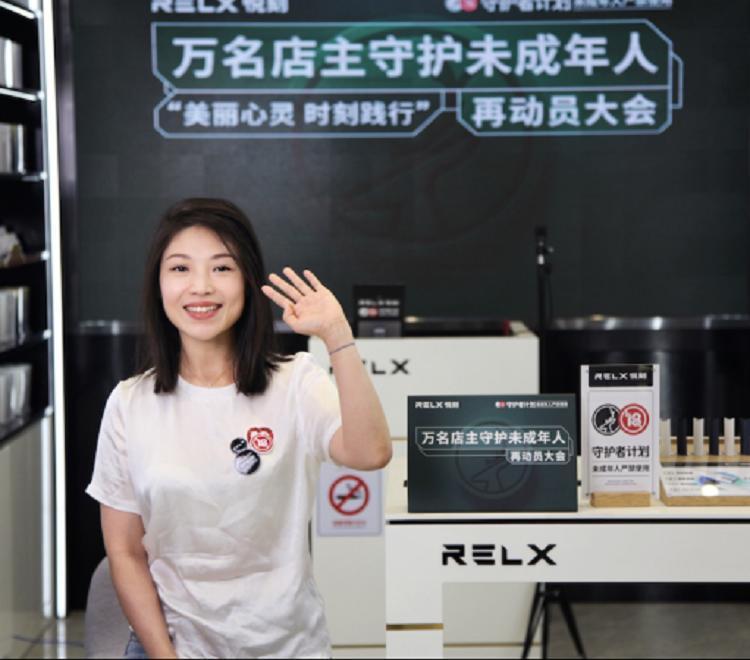 RELX悦刻CEO汪莹:为保护未成年人持续付出,才能赢得社会信任和尊重