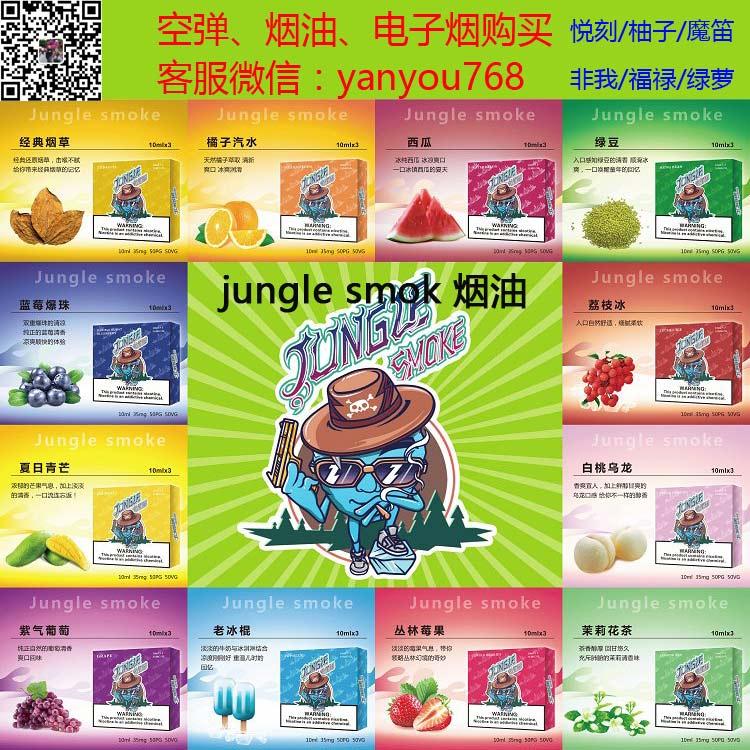 jungle烟油口味总汇图片