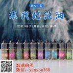 烟油购买渠道推荐YMK美国K新品宣布,首款产物是一次性